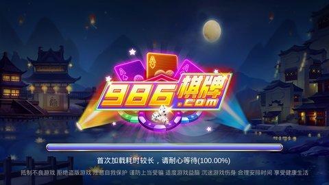 986棋牌app截图