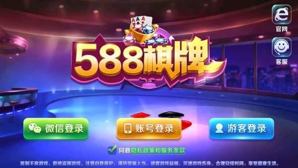 588棋牌安卓版介绍