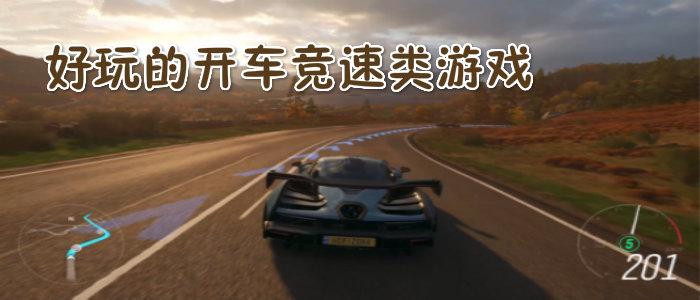 好玩的开车竞速类游戏