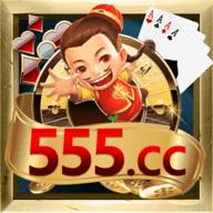 555電玩城游戲平臺