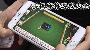 手机麻将游戏大全