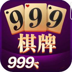 999棋牌游戲