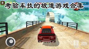 考验车技的坡道游戏推荐