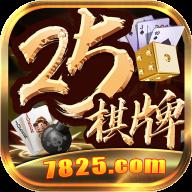 25棋牌苹果版