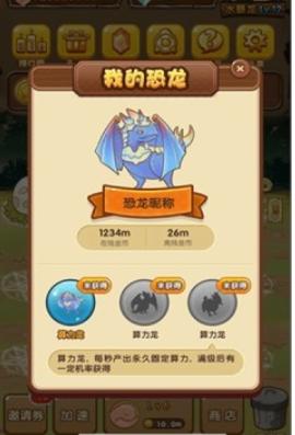 恐龙部落app截图