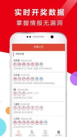 香港马会苹果app截图