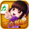 大众棋牌手机app