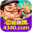 老板棋牌app