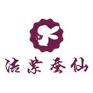 洁紫蚕仙红包版
