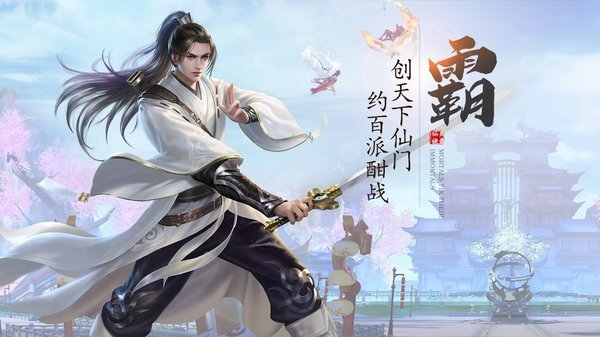 神通仙法游戏截图