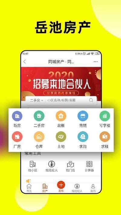 優岳app截圖