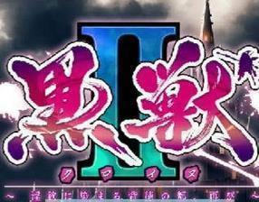 黑獸2中文版