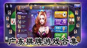 广东棋牌游戏合集