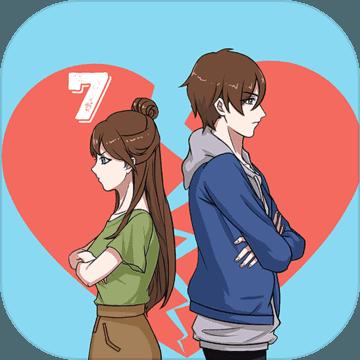 拆散情侶大作戰7