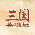 三國英雄壇