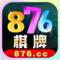 876娱乐棋牌