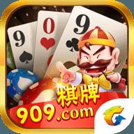 909棋牌游戏