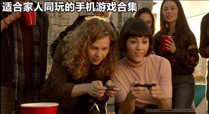 适合家人同玩的手机游戏合集