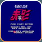 FC假面忍者赤影经典版