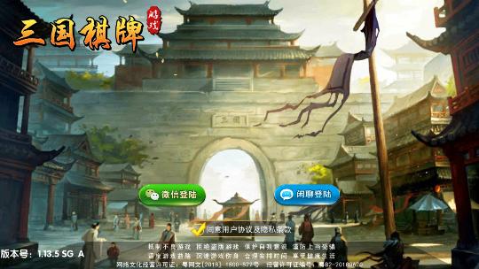 三国棋牌app