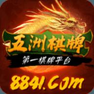 五洲棋牌app