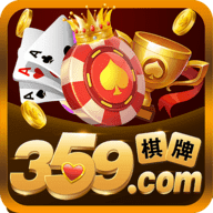 359棋牌游戏