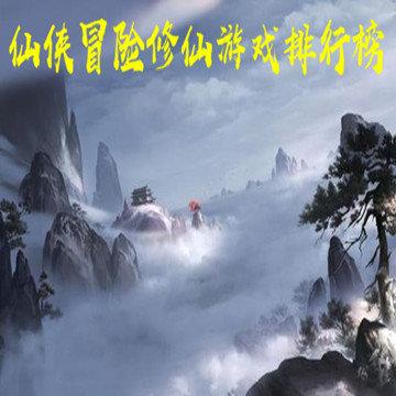 仙侠冒险修仙游戏排行榜