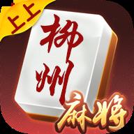 上上柳州棋牌app