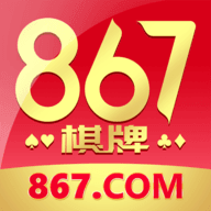 867棋牌官方版