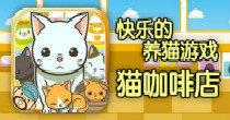 养猫赚钱游戏app