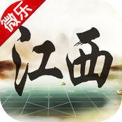 微乐江西棋牌手机版