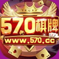 570棋牌苹果版