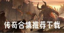 传奇合集推荐下载