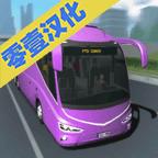 客车模拟器汉化版