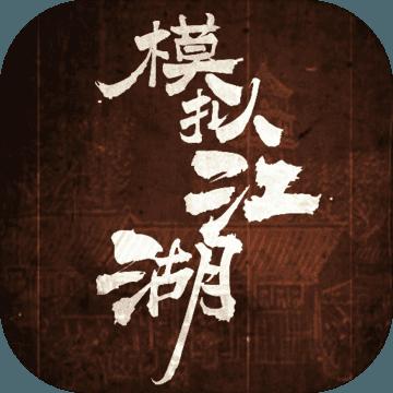 模拟江湖无限传承版