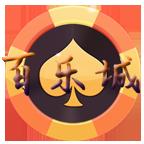 百樂城棋牌app