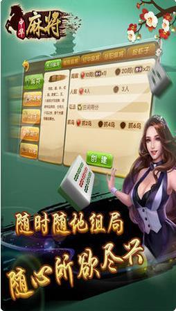 中華廣東棋牌