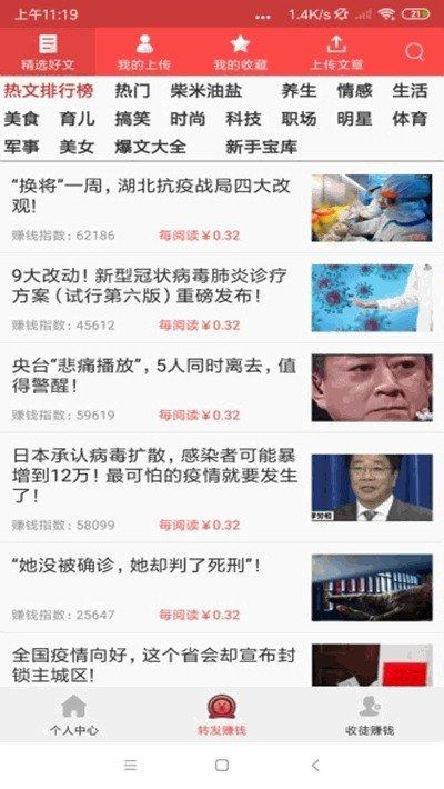 大五福app截圖