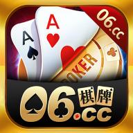 06棋牌安卓版