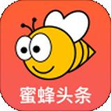 蜜蜂頭條紅包版