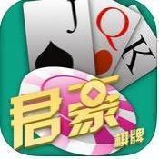 君豪棋牌app