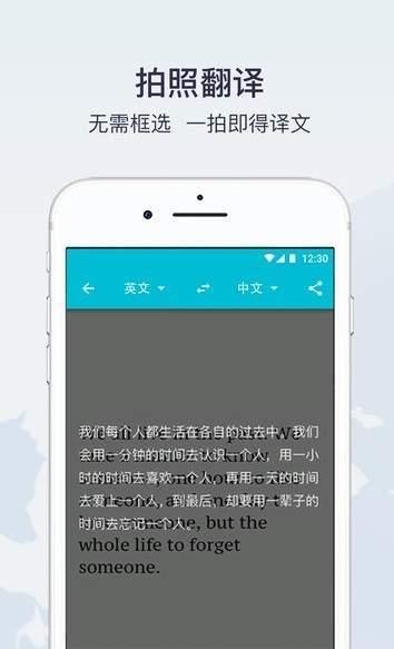 快速翻譯app截圖