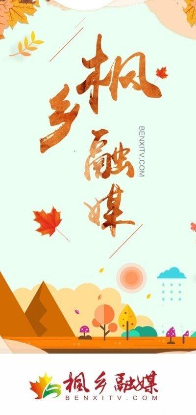 楓鄉融媒app截圖