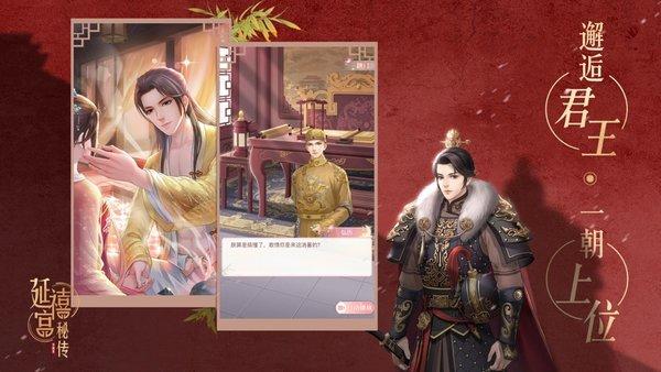 延禧宫秘传下载-延禧宫秘传最新版游戏下载