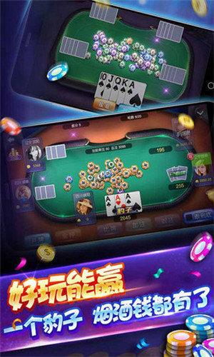 天元棋牌app