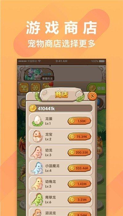萌萌小笨龙app截图
