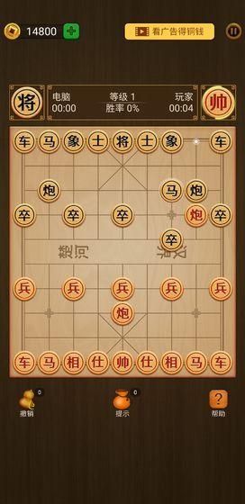单机中国象棋