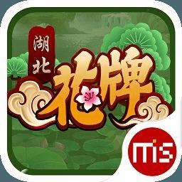 湖北花牌app