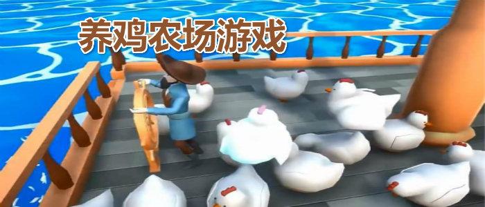 养鸡农场游戏