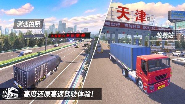 东风天龙卡车模拟驾驶